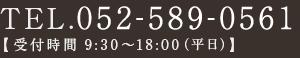 052-589-0561 受付時間 10:00~24:00