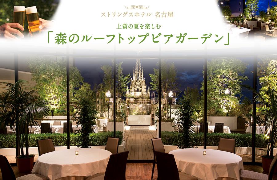 ストリングスホテル名古屋 森のルーフトップビアガーデン