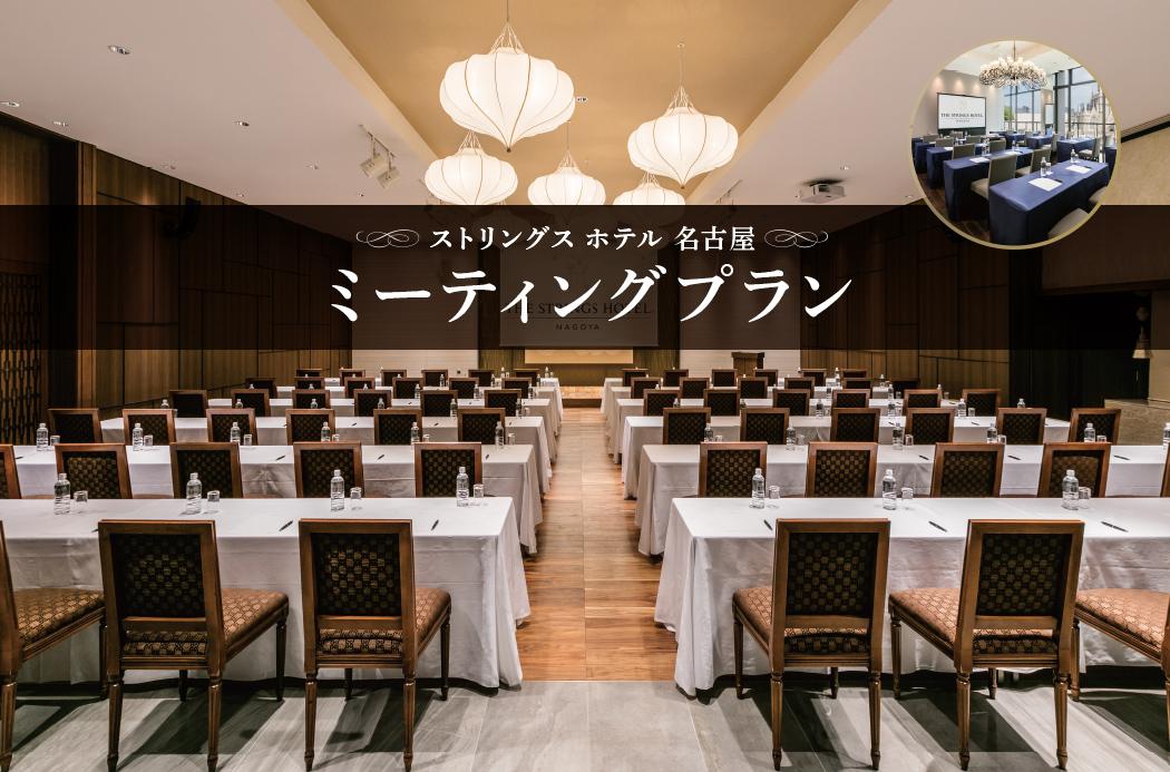 グラマシースイート 名古屋 ストリングスホテル>