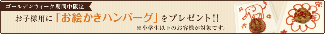 「お絵かきハンバーグ」をプレゼント!